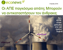 Econews: Παγκόσιμα Απάτη οι ΑΠΈ;
