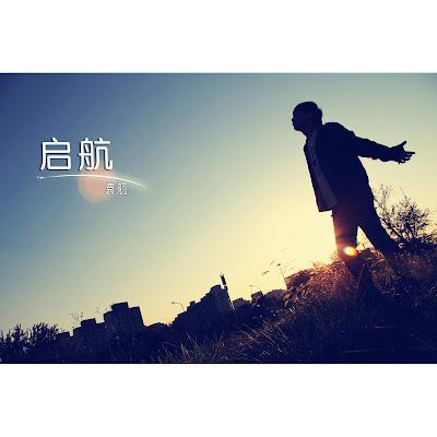 [Album] 啟航 - 袁航Lester
