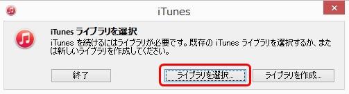 iTunes ライブラリを選択画面で、[ライブラリを選択]をクリック