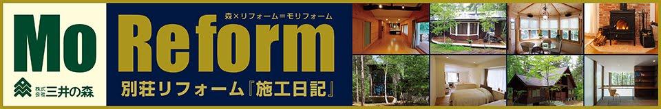 三井の森 別荘リフォーム