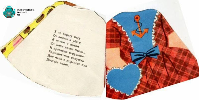 Книга-кукла кукла-книга стихи девочка Маша Машенька Михайлова стихи про день про занятия СССР советская старая из детства