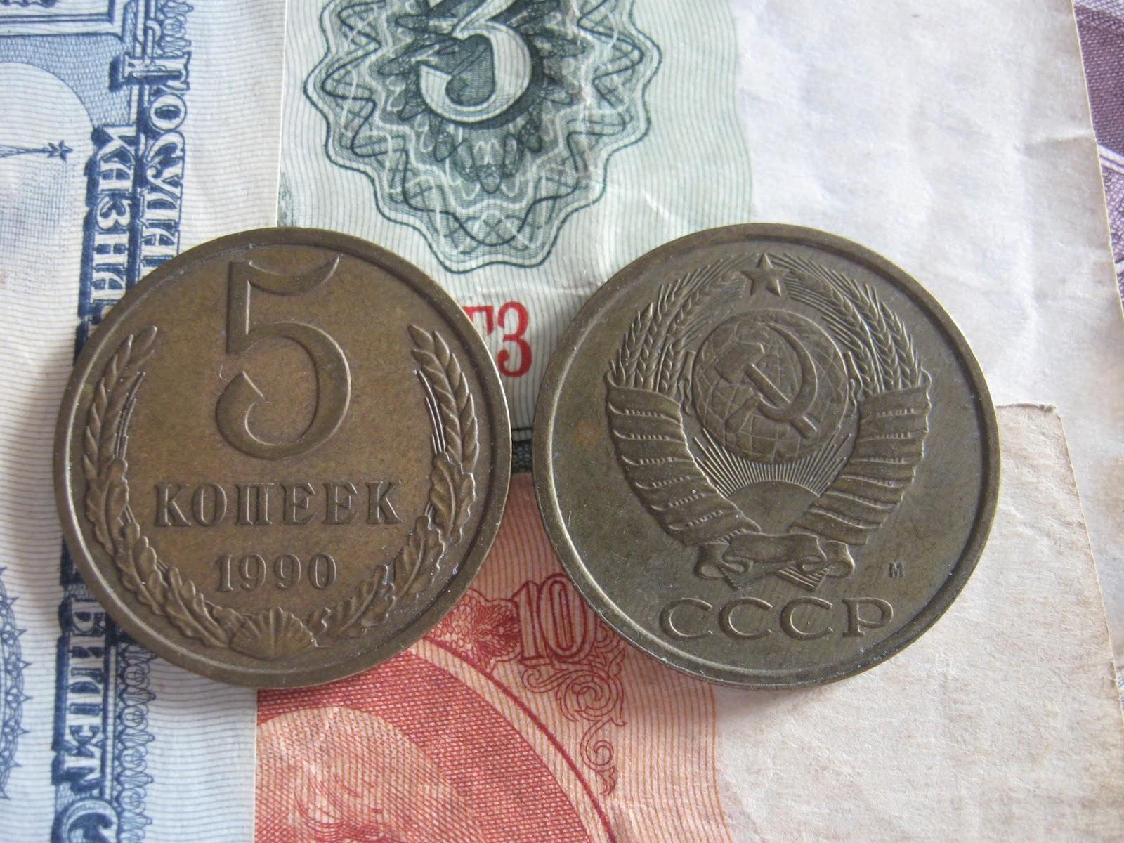 Сколько стоит 5 рублей 1990 года цена 3 копейки 1900 года стоимость спб