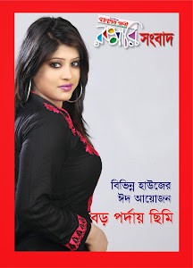 Rocomary Sangbad...Eid Issue August 2013