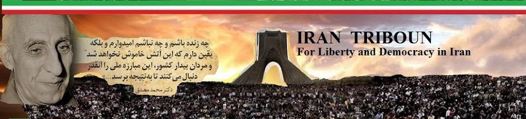 ایران تریبون IRAN TRIBUNE