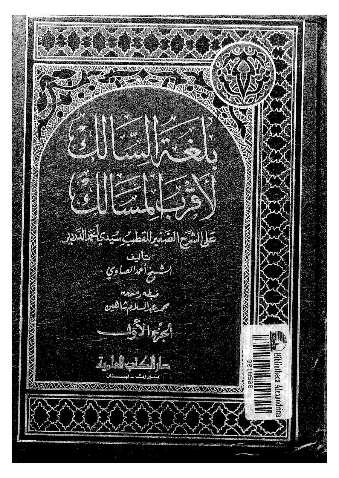 بلغة السالك لأقرب المسالك على الشرح الصغير للقطب سيدي أحمد الدردير - أحمد الصاوي pdf