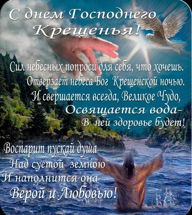 Поздравления подругу с крещением