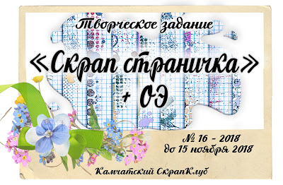 """ТЗ """"Скрап страничка + ОЭ"""" 15/11"""
