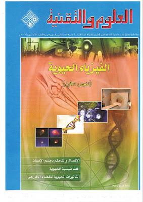 مجلة العلوم والتقنية : الفيزياء الحيوية ( الجزء الأول )