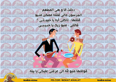 نكت مصرية مضحكة كاريكاتير مصرى مضحك 2013  %D9%86%D9%83%D8%AA+%D9%85%D8%B5%D8%B1%D9%8A%D8%A9+%28137%29