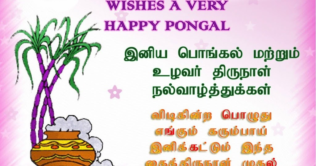 tamil pongal 2014 greetings hd wallpapers pictures