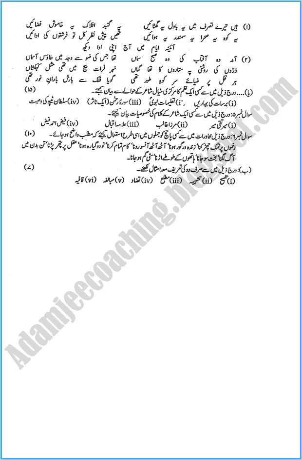xi-urdu-past-year-paper-2007