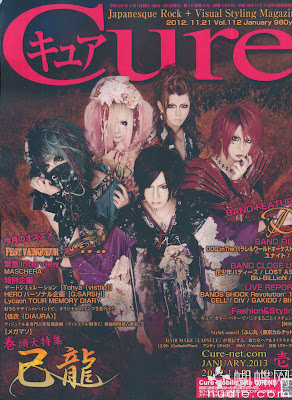 Cure (キュア) Janaury 2013年1月号 Vol.112 【表紙&巻頭】 己龍 Kiryu visual kei magazine scans