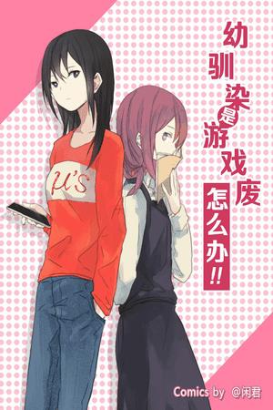My Girlfriend Is A Gamer!! Manga