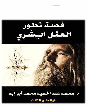 كتاب قصة تطور العقل البشري - محمد أبو زيد