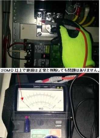 テナント分電盤絶縁測定_100Vメガ使用<br>絶縁が正常なら主幹で20MΩはあるのが普通です。<br>内線規程では1MΩ以上が好ましい、こういう検査<br>は停電を伴うため年に1回が原則です。