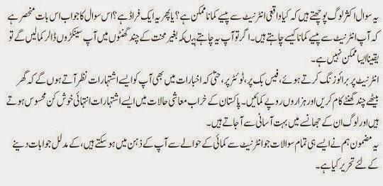 Forex trading in pakistan in urdu