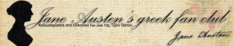 Jane Austen's greek  fan club