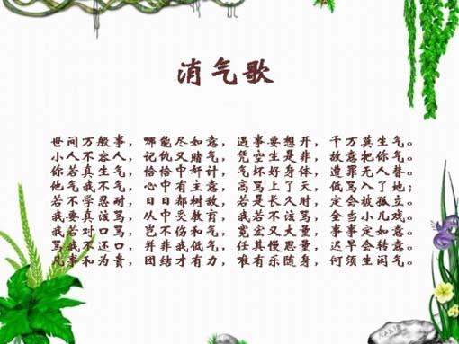 何必为小事伤和气 (hé ​bì wèi xiǎo​ shì shāng hé​ qi) Why let trivial matters destroy the peaceful reationship