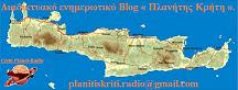 Διαδικτυακή εφημερίδα « Πλανήτης Κρήτη »