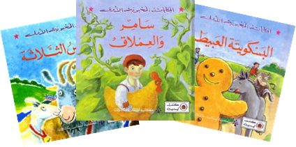"""The Three Billy Goats,"" ""Samer and the Giant,"" and ""The Silly Biscuit"""