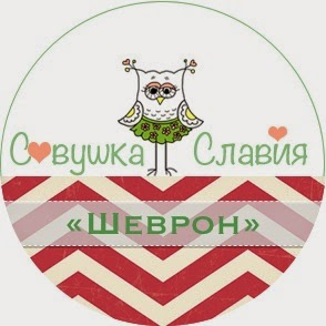 http://sovushkaslavia.blogspot.com/2014/09/blog-post_79.html