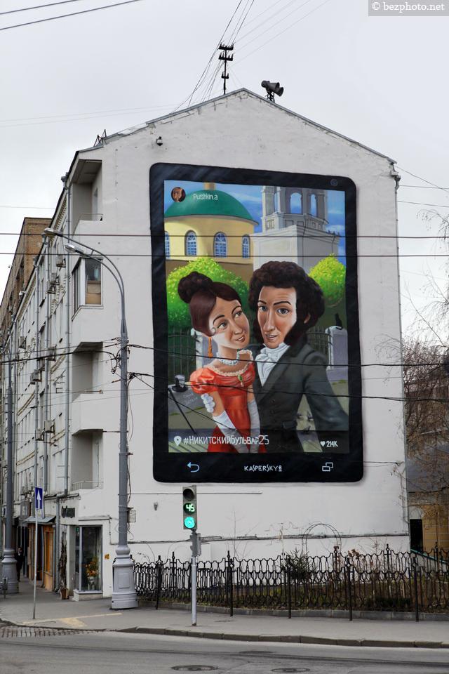 граффити пушкин и натали