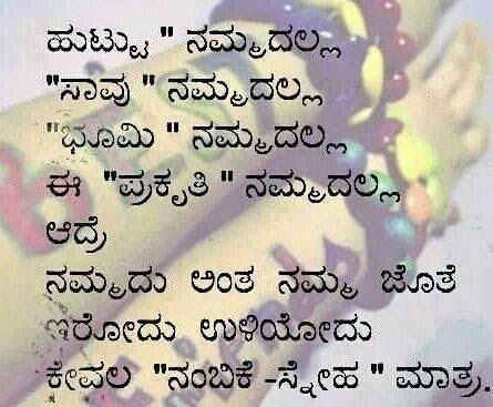 Love Quotes Wallpaper In Kannada : Famous Love Quotes In Kannada Love Quotes Images