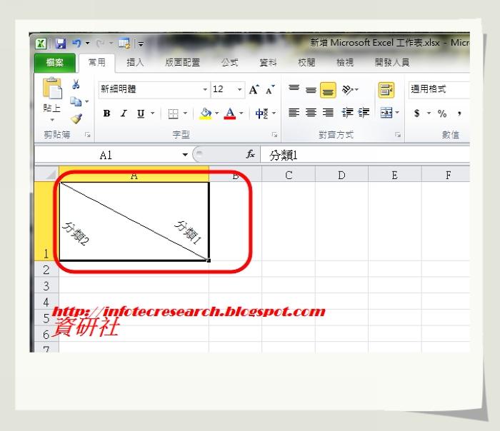 圖_Microsoft Office Excel 2010 在儲存格中畫上對角分格線(斜線)建立兩個分類的方法_6