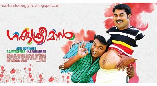 Inakkamulla Penne Lyrics - Garbha Sriman Malayalam Movie Songs