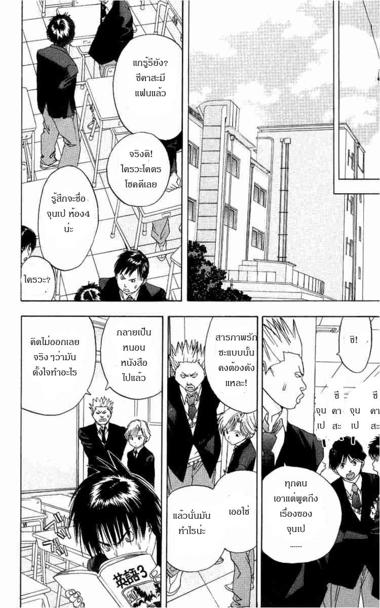 อ่านการ์ตูน Ichigo100 2 ภาพที่ 18
