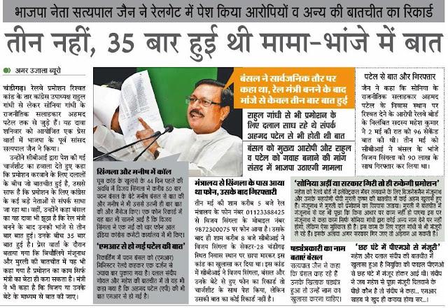 तीन नहीं, 35 बार हुई थी मामा-भांजे में बात | भाजपा नेता सत्य पाल जैन ने रेलगेट में पेश किया आरोपियों व अन्य की बातचीत का रिकार्ड