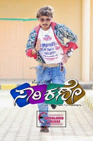 Sorry Kane (2014) Kannada Mp3 Songs Download