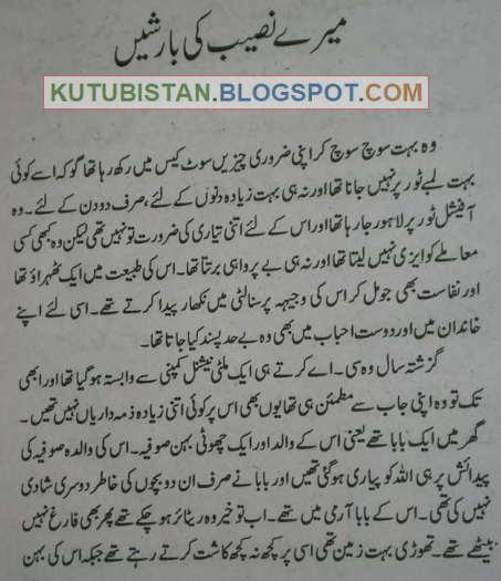 Sample page of Mere Naseeb Ki Barishein