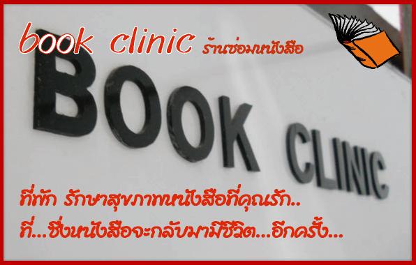 bookclinic..ร้านซ่อมหนังสือ