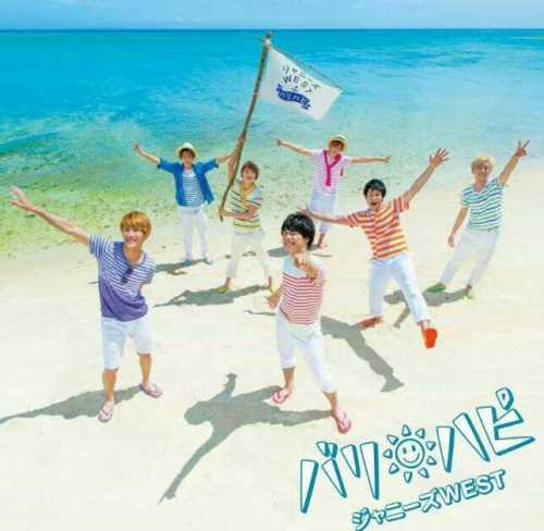 [Single] ジャニーズWEST – バリ ハピ (2015.07.29/MP3/RAR)
