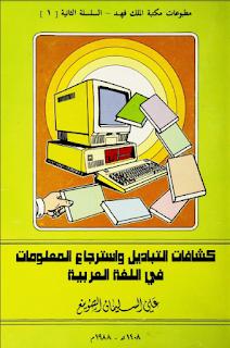 كشافات التباديل واسترجاع المعلومات في اللغة العربية