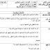 تحميل جميع جذاذات  في رحاب اللغة العربية  السنة الثانية ابتدائي كاملة ومرتبة حسب الوحدات