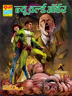 NEW WORLD ORDER (Nagraj Hindi Comic)