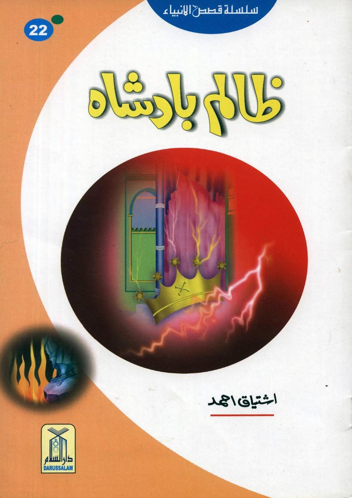 http://urduguru1.blogspot.com/2014/03/zalam-badsh-alyas-prophet-yase-zulkifli.html