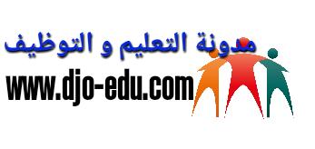 مدونة التعليم و التوظيف