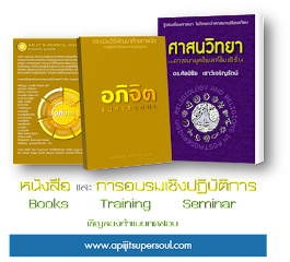 หนังสือศาสนวิทยา และศาสนายุคโพสท์โมเดิร์น โดย ดร.ศิลป์ชัย เชาว์เจริญรัตน์
