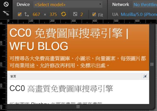 cc0-wfublog-mobile-1-客製 Blogger 行動版範本, 改善網頁載入效能