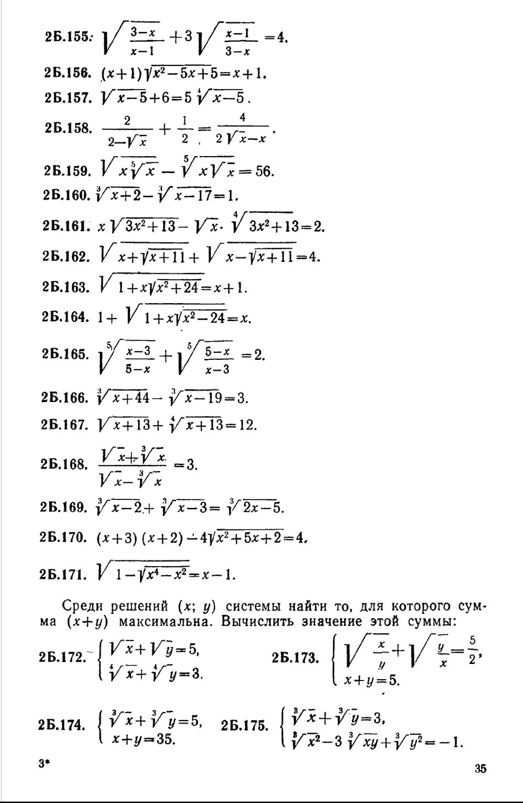 Решебник система тренировочных задач и упражнений по математике симонов