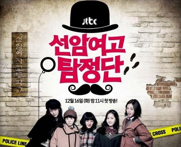 ซีรี่ย์เกาหลี Seonam Girls High School Investigators ซับไทย Ep.1-2