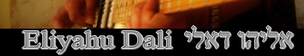 Eliyahu Dali - אליהו דאלי