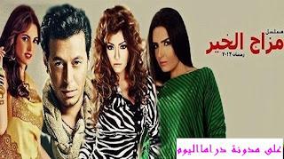 موعد اذاعة مسلسل مزاج الخير على القنوات فى رمضان 2013