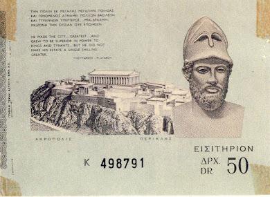 Στα Μουσεία της Αθήνας :