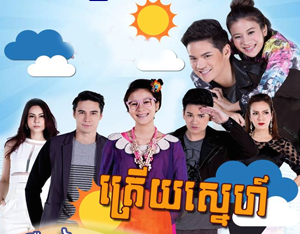 Trery Sne [14 End] Thai Drama Khmer Movie
