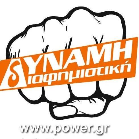 """Δυναμη Διαφημιστικη """"Διαφήμιση/Μάρκετινγκ""""dinami-adv.gr"""