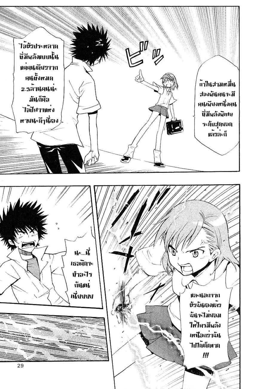 อ่านการ์ตูน To aru Wasurerareta Ai no Index to Touma 1 ภาพที่ 30